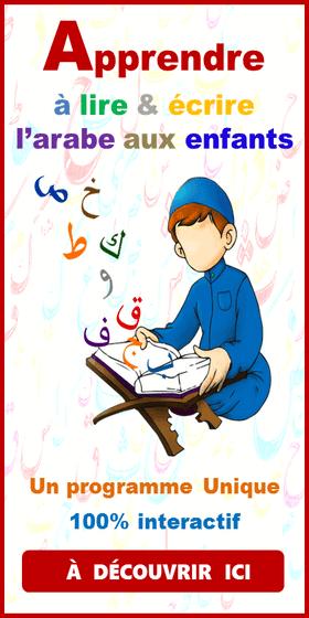 J'apprends à lire l'arabe