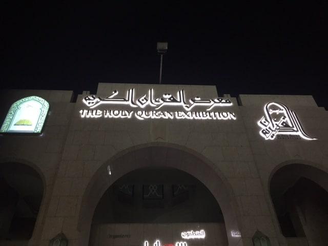 Exposition du saint Coran Medine Omra Tawhid Travel